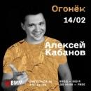Алексей Кабанов фотография #12