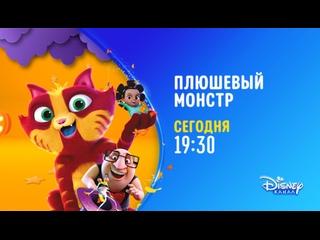 Анимационный фильм «Плюшевый монстр» на Канале Disney!