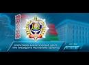 Логин - ОАЦ Оперативно-аналитический центр при Президенте Республики Беларусь