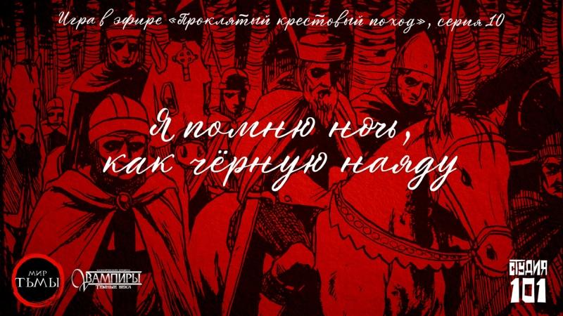 Проклятый крестовый поход Часть десятая Я помню ночь как чёрную наяду