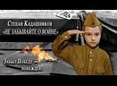 Стихи про войну до слез читает школьница из Бурятии/ Степан Кадашников Не забывайте о войне стихи для детей в школу