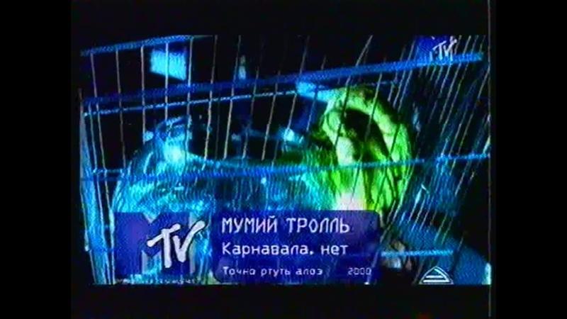 Мумий Тролль Карнавала нет MTV Russia 2000