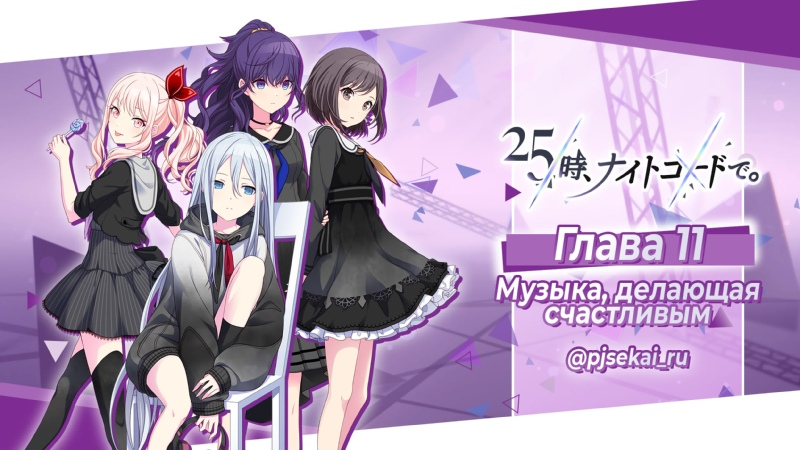 Основная история юнита 25-ji, Night Code de. — Глава 11 (RUS)