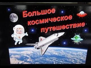 """Революционная 5. Открытое занятие """"Большое космическое путешествие"""""""