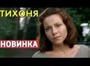 Высший фильм - Тихоня Тамарка 1 Часть Мелодрама 2020 Русские новинки