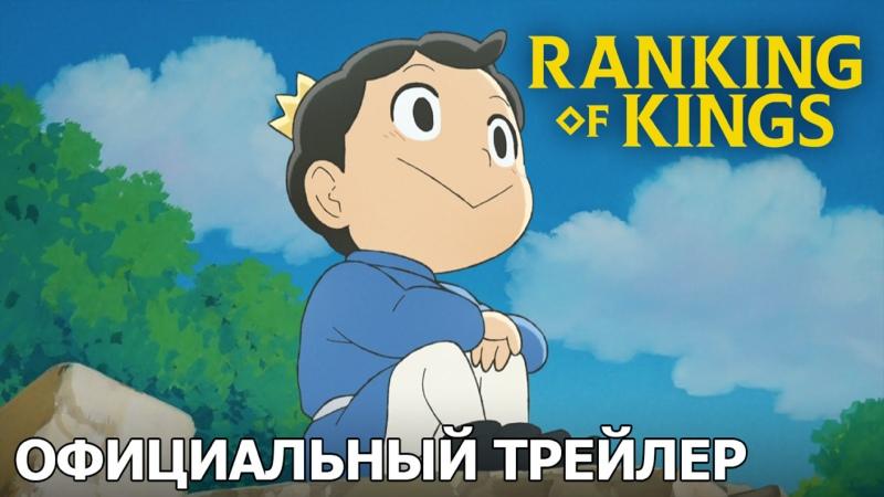 Рейтинг королей официальный трейлер русские субтитры