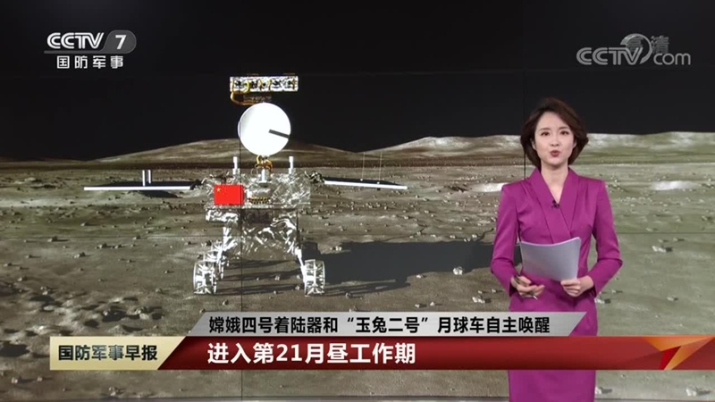 "CCTV-7 ] 嫦娥四号着陆器和""玉兔二号""月球车自主唤醒 进入第21月昼工作期"