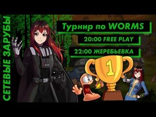 Стрим   Жеребьёвка на турнир + Free play. [EFP]