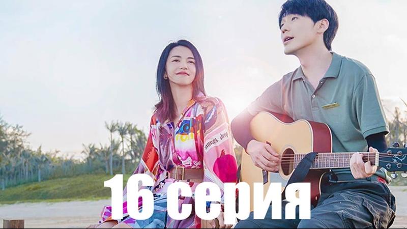 YUPIMIX Каникулы любви Vacation of Love русские субтитры 16 серия