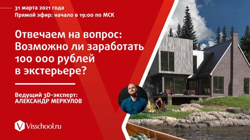 Отвечаем на вопрос Возможно ли заработать 100 000 рублей в экстерьере