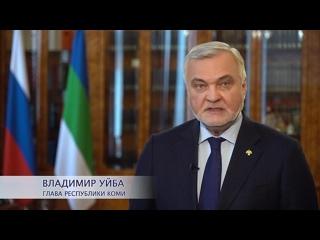 Поздравление Владимира Уйба с Днём защитника Отечества