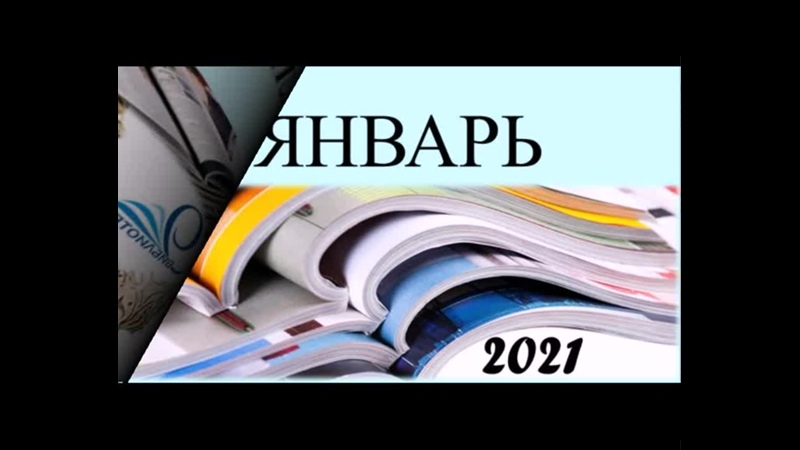 ЖУРНАЛЬНЫЙ ДИЛИЖАНС ЯНВАРЬ 2021