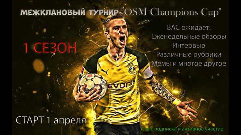 ПРОМО Межклановый турнир OSM Champions Cup