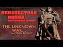Великая Отечественная или Неизвестная война ☭ Фильм 20 - Неизвестный солдат ☆ СССР, США