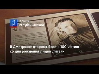 В Дмитровке откроют бюст к 100-летию со дня рождения Лидии Литвяк