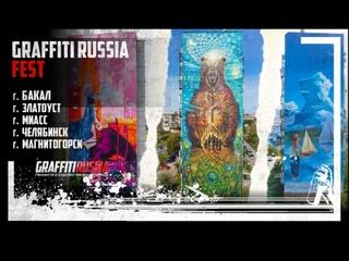 Граффити фестиваль в Челябинской области. Граффити Раша FEST 2020. Оформление фасадов в городах.