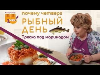Вкусное блюдо из рыбы. Простой рецепт  жареная треска под маринадом. Кулинария с Ларисой Рубальской