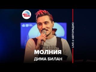 Дима Билан - Молния (LIVE @ Авторадио)