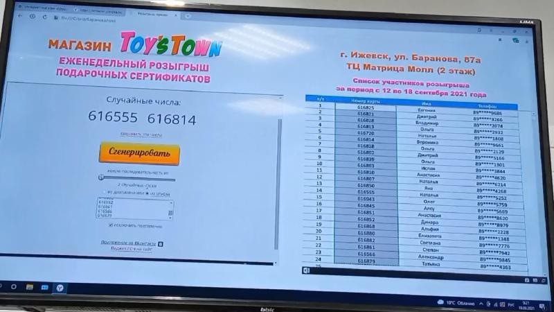 Ижевск Молл Матрица Итоги еженедельного розыгрыша подарочных сертификатов с 13 по 19 сентября