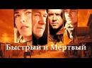 Быстрый и Мёртвый / The Quick and the Dead телевизионная версия TV 43 105 минут, 1995 DVDRip