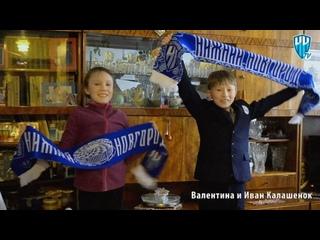 От самых маленьких  болельщиков ФК НН