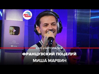 Миша Марвин - Французский Поцелуй (LIVE @ Авторадио)