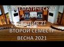 Lecture 21 MA. 2020/21. Semester 2