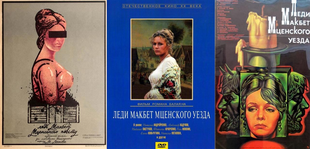 «Леди Макбет Мценского уезда» 1989