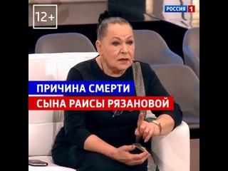 Раиса Рязанова о смерти сына — «Судьба человека с Борисом Корчевниковым» — Россия 1