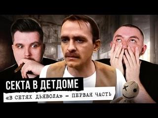 [Anton Vlasov] КРИМИНАЛЬНАЯ РОССИЯ - СЕКТА В ДЕТДОМЕ