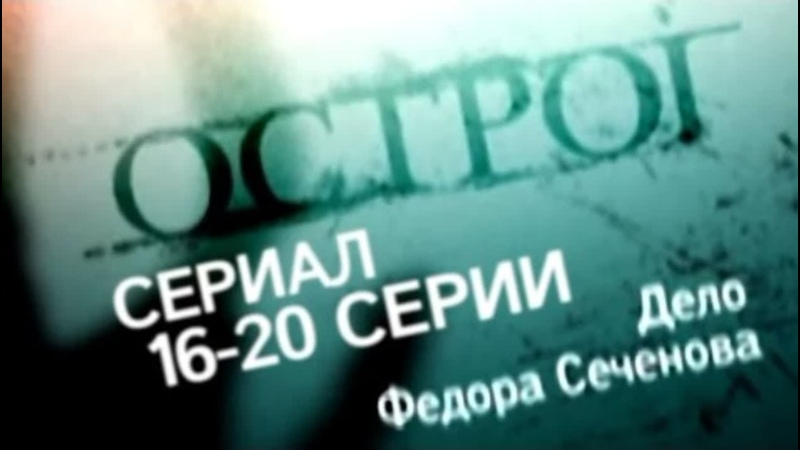 Острог Дело Фёдора Сеченова 16 17 18 19 20 серия 2006 Детектив Драма Криминал