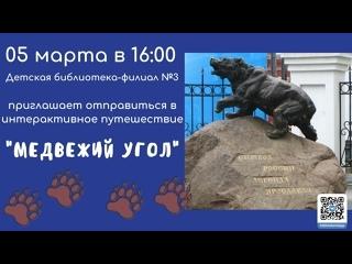 Live: Медвежий угол