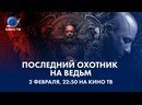 «Последний охотник на ведьм» на Кино ТВ
