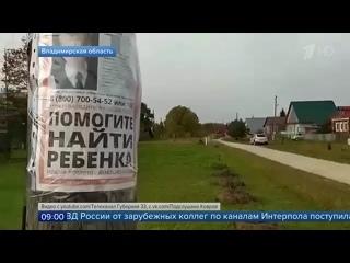 Во Владимирской области нашли семилетнего мальчика, пропавшего почти два месяца назад