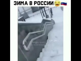 Зима в России (Мемарик,Приколы,mem,new,юмор,vine,vine,мемы,новые,треш,смешные видео,смех,лол)