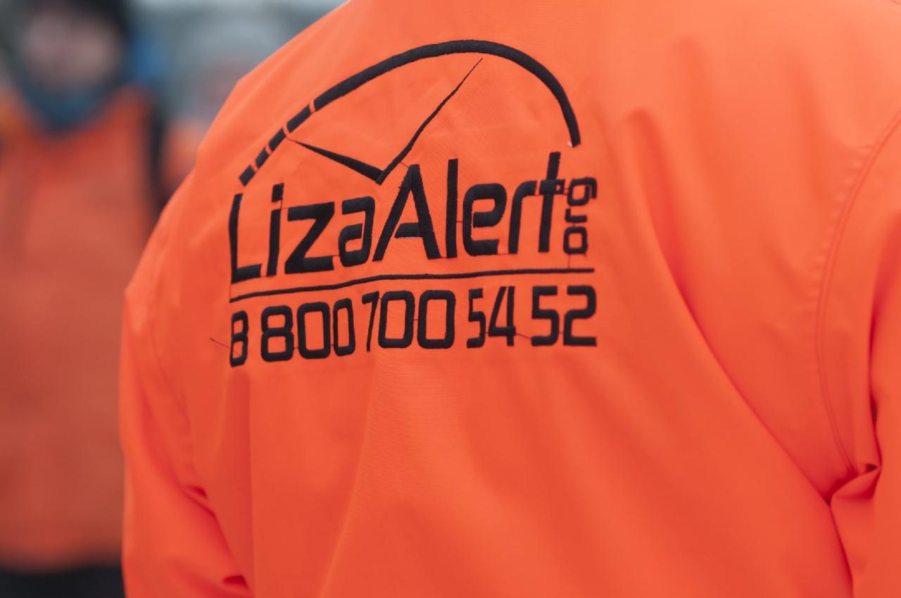 Внимание! Горячая линия отряда #ЛизаАлерт работает в штатном режиме