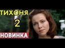 Высший фильм - Тихоня Тамарка 2 Часть Мелодрама 2020 Русские новинки