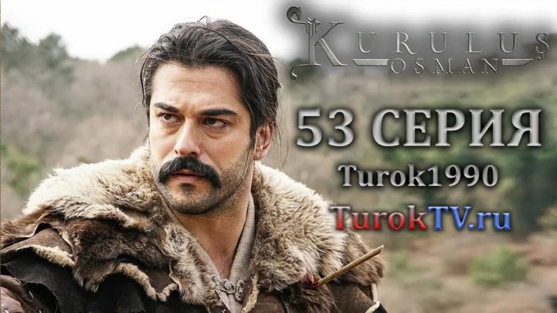 Основание Осман 53 серия русская озвучка Turok1990 смотреть онлайн