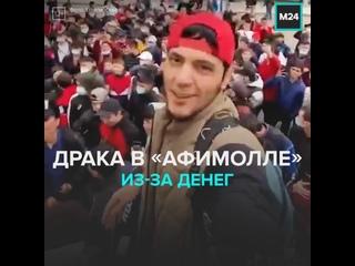 Массовая драка из-за поддельных купюр — Москва 24