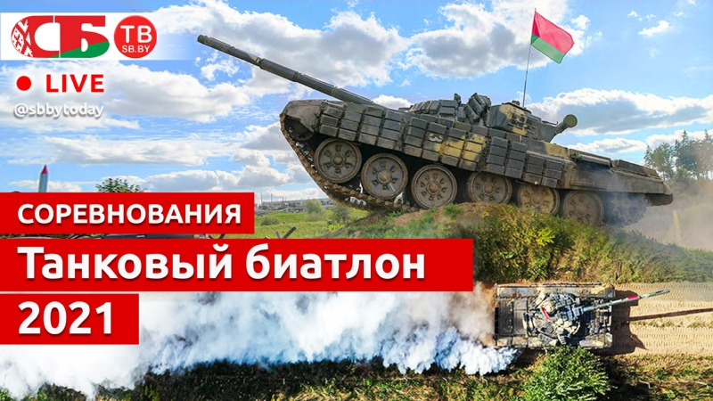 Соревновательное шоу Танковый биатлон на Линии Сталина ПРЯМОЙ ЭФИР
