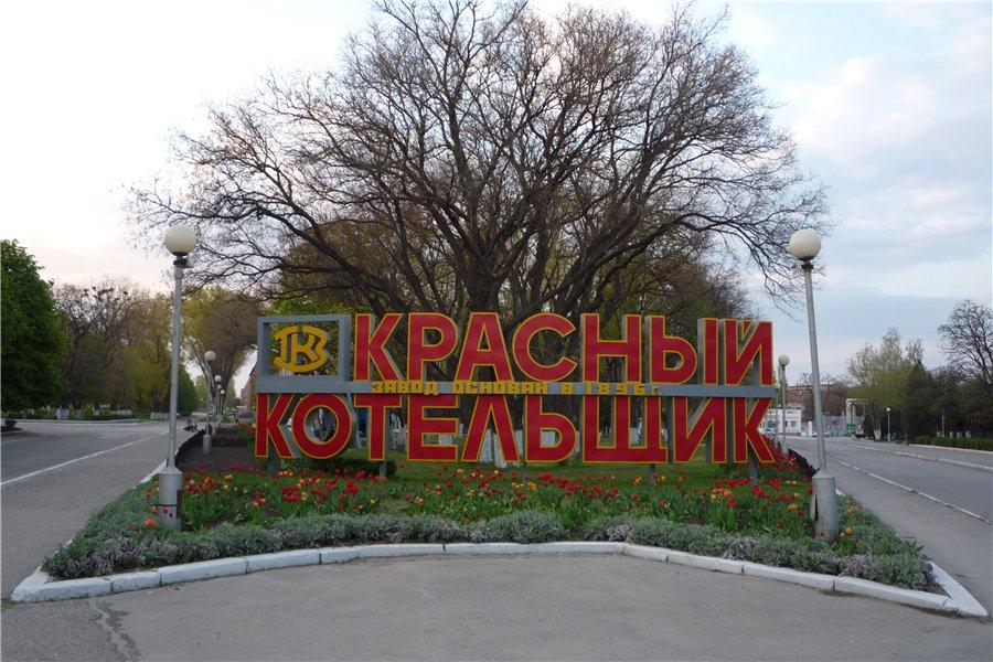 «Котельщик» принял участие в городском субботнике