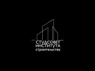 วิดีโอโดย Институт Строительства | КГАСУ