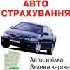 Автострахование - КАСКО, ОСАГО, Днепропетровск