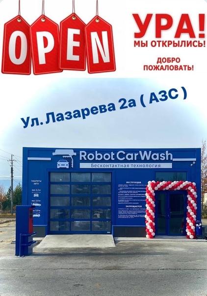 Добро Пожаловать❤️🤗Robot Car Wash-это бесконтактна...