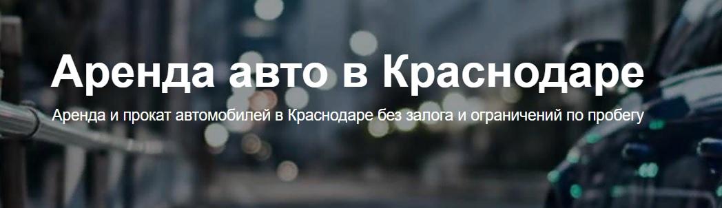 Прокат машины аэропорт в Краснодаре
