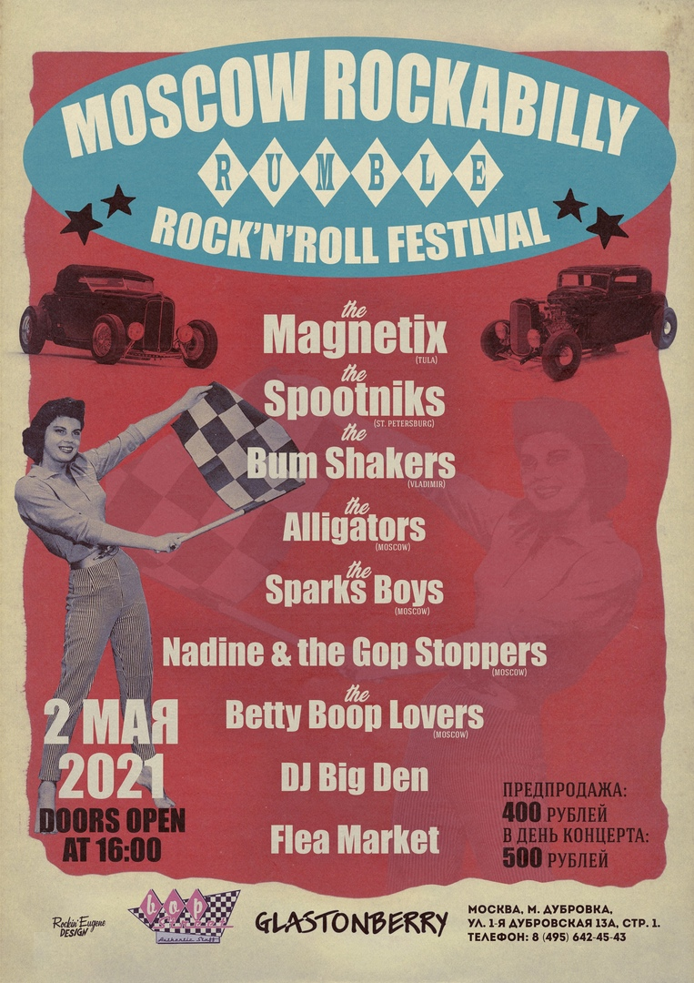 02.05 Moscow Rockabilly Rumble - Rock'n'Roll Festival