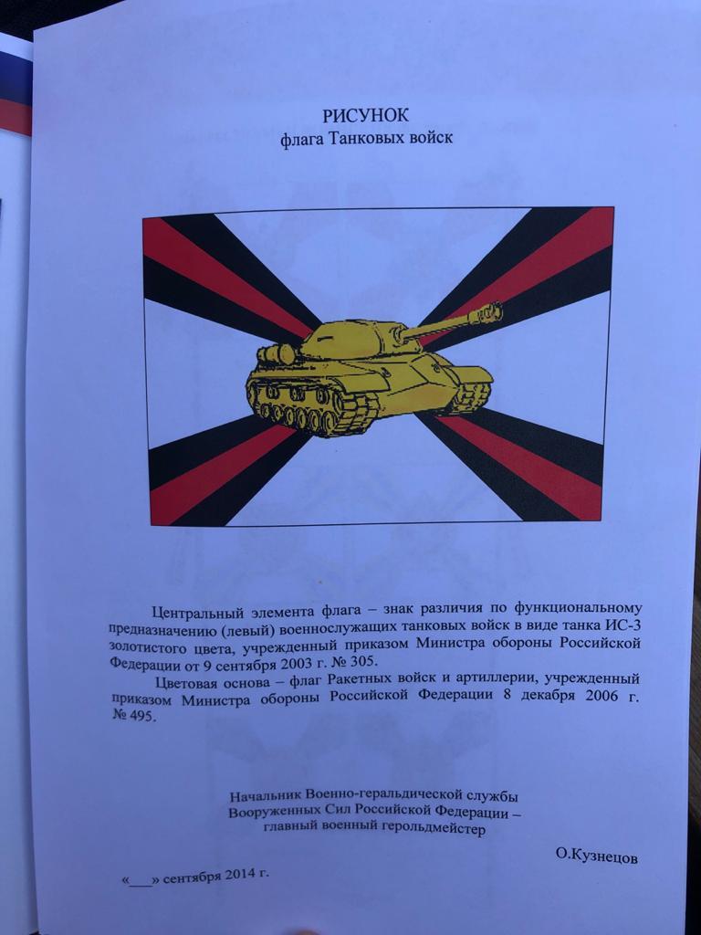 Что бы кто не подумал, что автор что то сам на придумывал. Вот флаг артиллерии с танком! Именно этот флаг танкисты и прозвали ФаРС — флаг самоходной артиллерии. Что бы все понимали, что его пытаются пропихнуть аж с 2014 года, вместо черной тряпки.