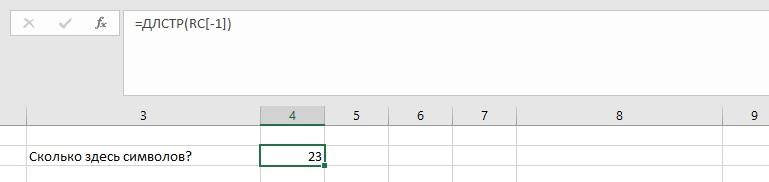Полезные фишки Excel для интернет-маркетолога, изображение №4