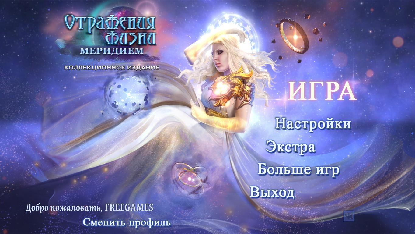 Отражения жизни 10: Меридием. Коллекционное издание | Reflections of Life 10: Meridiem CE (Rus)