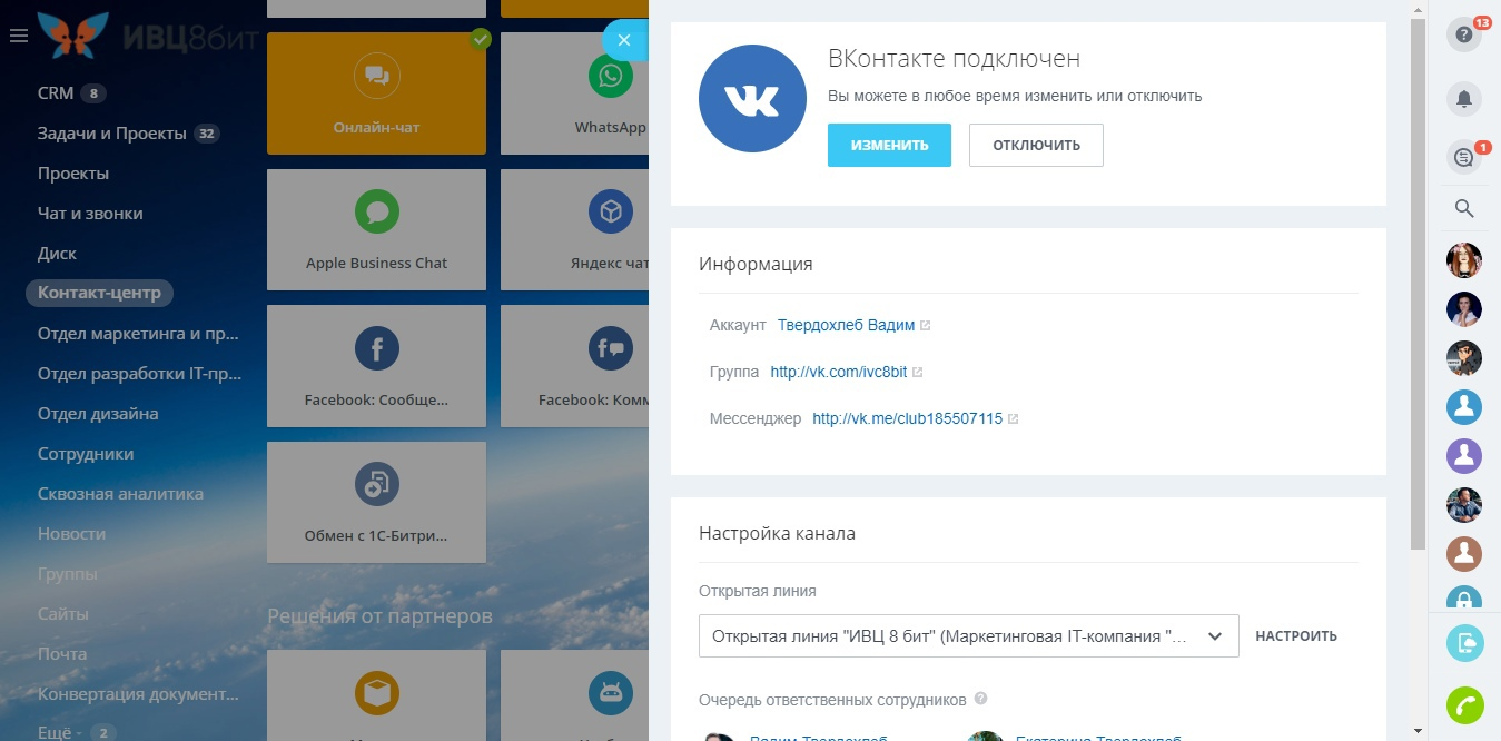 Настройки для подключения сквозной аналитики Вконтакте к Битриксу24 через контакт-центр
